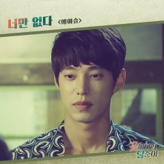 Dal Soon's Spring OST Part.15