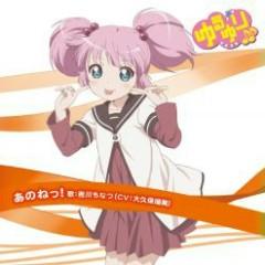 Yuru Yuri ♪♪ Music 02 - Ano ne! - Rumi Okubo