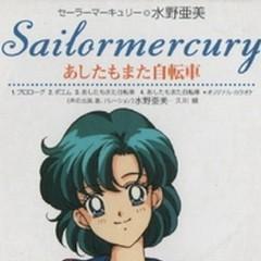 Bishoujo Senshi Sailormoon SailorStars -Sailormercury- Ashita mo Mata Jitensha - Aya Hisakawa