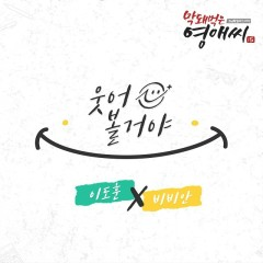 Rude Miss Young-Ae Season 15 OST Part.22 - Lee Do Hoon, BBan