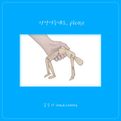 Don't Mind, Please (Single) - Gumguda