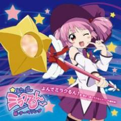 Yuru Yuri ♪♪ Music 00 - Yonde Mirakurun! - Ayana Taketatsu
