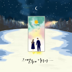 You And Me In The Season (Single)