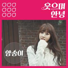 Smiling Goodbye -                                  Yang Song E