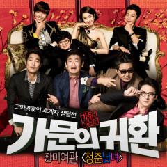 Return Of The Family OST - Rose Inn