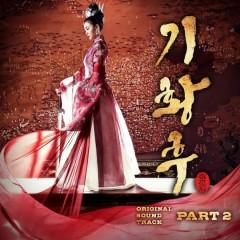 Empress Qi OST Part.2