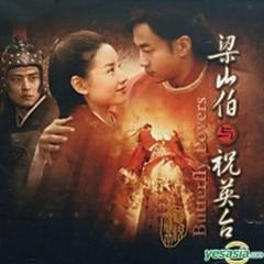 Butterfly Lovers OST (Lương Sơn Bá - Chúc Anh Đài) - Various Artists