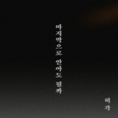 The Last Night (Single)