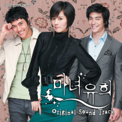 Witch Yoo Hee OST