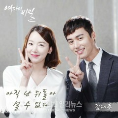 Women's Secret OST Part.18 - Kim Dae Hoon