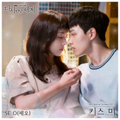 Reunited Worlds OST Part.7