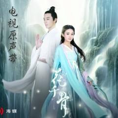 花千骨 电视剧原声带 / Hoa Thiên Cốt OST