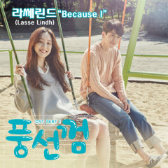 Bubblegum OST Part.1