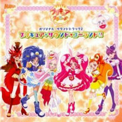 KiraKira✩Precure à la Mode Original Soundtrack 2 - Precure♥Sound♥Go-Round!! CD2