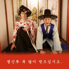 Byeongsinnyeon (병신년) - Sosim Boys
