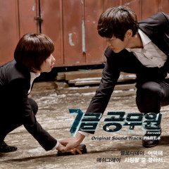7th Level Civil Servant OST Part.4 - Melody Day,Ash Gray