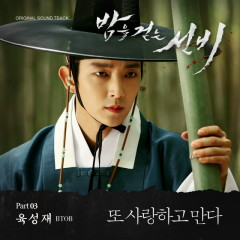 Scholar Who Walks The Night OST Part.3