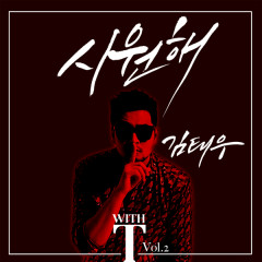 T-WITH Vol.2 - Kim Tae Woo