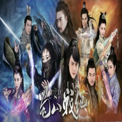 蜀山战纪 音乐原声 / Thục Sơn Chiến Kỷ OST - Various Artists