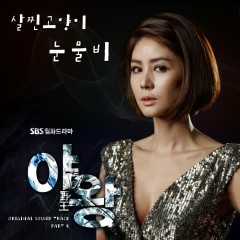 Yawang OST Part.4 - Fat Cat