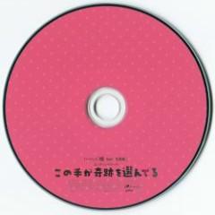 Kono Te ga Kiseki wo Eranderu - ZAQ