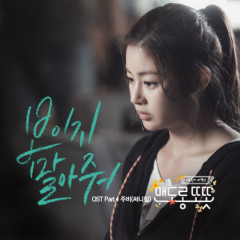 Warm And Cozy OST Part.4