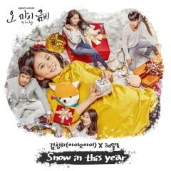 Oh My Geumbi OST Part.6 - Kim Chungha, HALO