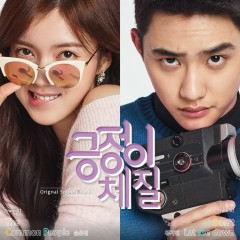 Be Positive OST - Song Yu Vin, Ryu Ji Hyun