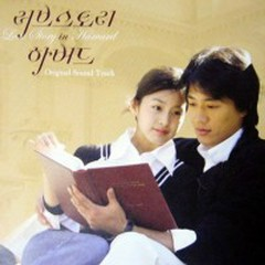 Love Story In Harvard OST
