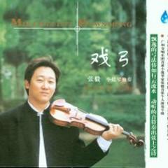 Mellifluent Bowstring - Zhang Yi
