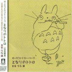 My Neighbor Totoro - Orchestra