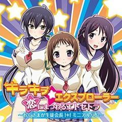 Kirakira☆Explorer / Koi ni Matsuwaru Et cetera ~Okusama ga Seitokaichou!+! Mini Album~
