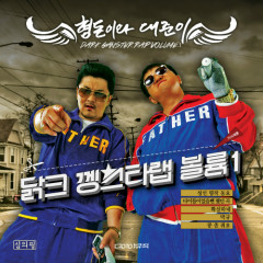 Dark Gangsta Rap Vol.1 - Hyungdon & Daejun