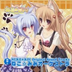 NEKO★KOI! Original Sound Tracks NEKO☆MIMI Orchestra CD1