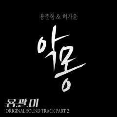 Yong Pal OST Part.2