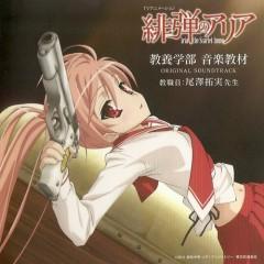 Hidan no Aria Kyoyogakubu Ongaku Kyozai Original Soundtrack CD2