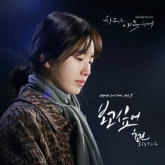 I Miss You (Uncontrollably Fond OST Part.5)