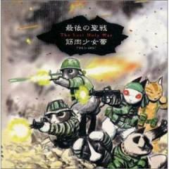 最後の聖戦 (Saigo No Seisen) - Kinniku Shojo Tai