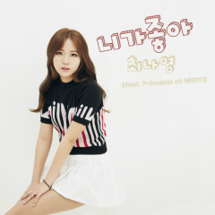 I Like You - Choi Na Young