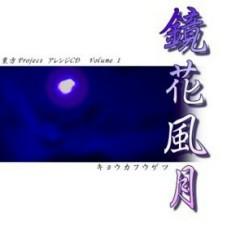 鏡花風月 (Fugetsu Kyoka)