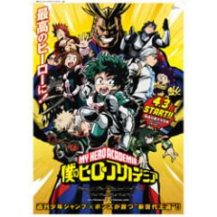Boku no Hero Academia Drama CD 3