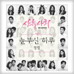 High Society OST Part. II - Jung Yup