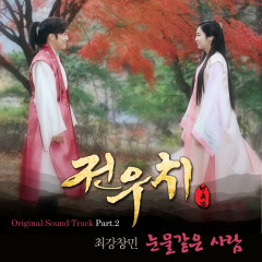 Jeon Woo Chi OST Part.2 - Max ChangMin