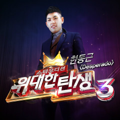 Star Audition 3 - Desperado - Han Dong Geun