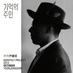 Yoon Jong Shin Monthly Project 2015 October