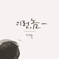 Ireon Nom (이런 놈) - Lee Gun Yol
