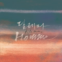 Dilemma (Single) - HOMME