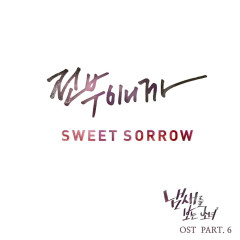 The Girl Who Sees Smell OST Part.6 - Sweet Sorrow