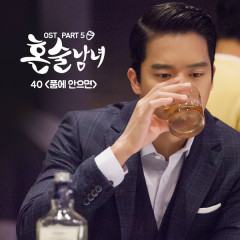 Drinking Solo OST Part. 5