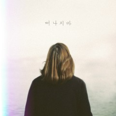 Don't Leave (Single) - Yang Eun Sun